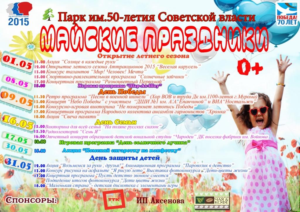 Поздравления парку культуры и отдыха 17